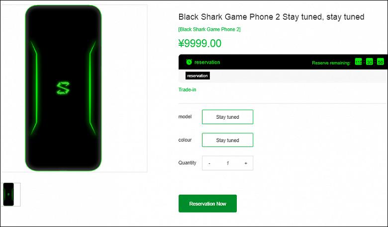 Невероятная цена. Игровой смартфон Black Shark 2 можно зарезервировать на официальном сайте до анонса