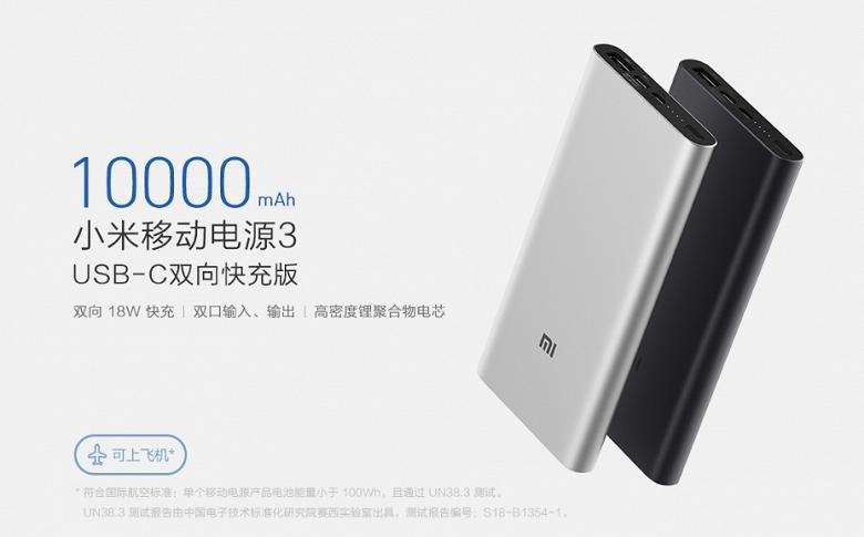 18-ваттный портативный аккумулятор Xiaomi Mi Power 3 оценили в 19 долларов