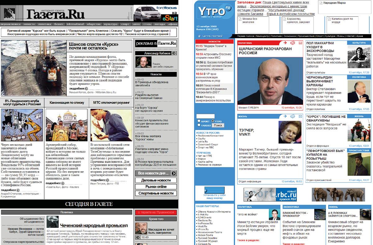 Рунет на рубеже тысячелетий: что вы о нём помните? - 11
