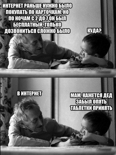 Рунет на рубеже тысячелетий: что вы о нём помните? - 3