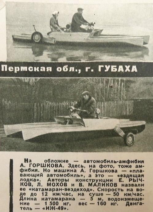 Автомобили «катамараны» - 12
