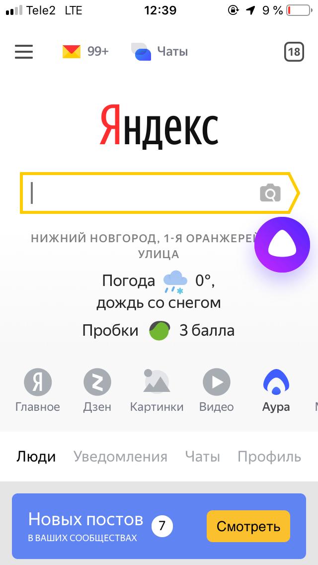 Соцсеть в 2019: Яндекс запустил «Ауру» - 3