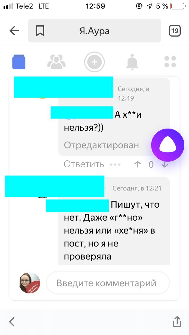 Соцсеть в 2019: Яндекс запустил «Ауру» - 4