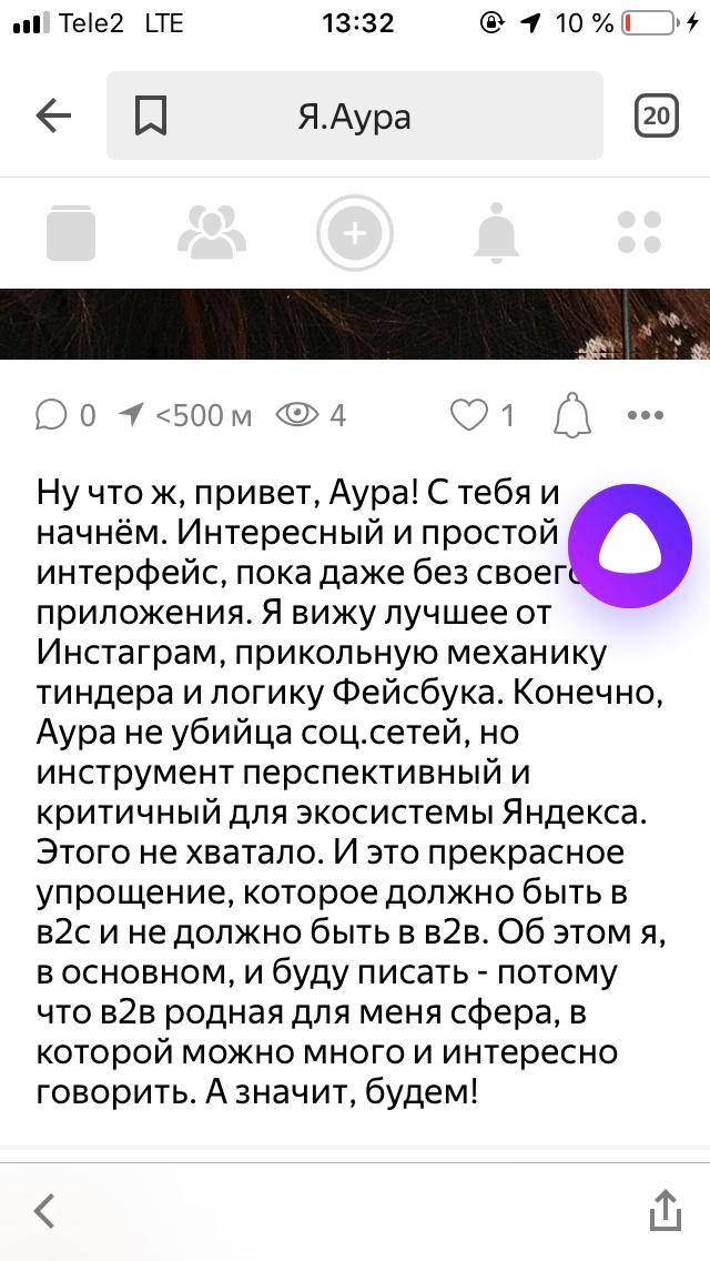 Соцсеть в 2019: Яндекс запустил «Ауру» - 5