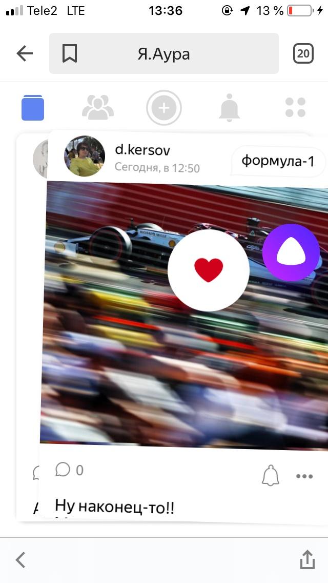 Соцсеть в 2019: Яндекс запустил «Ауру» - 6