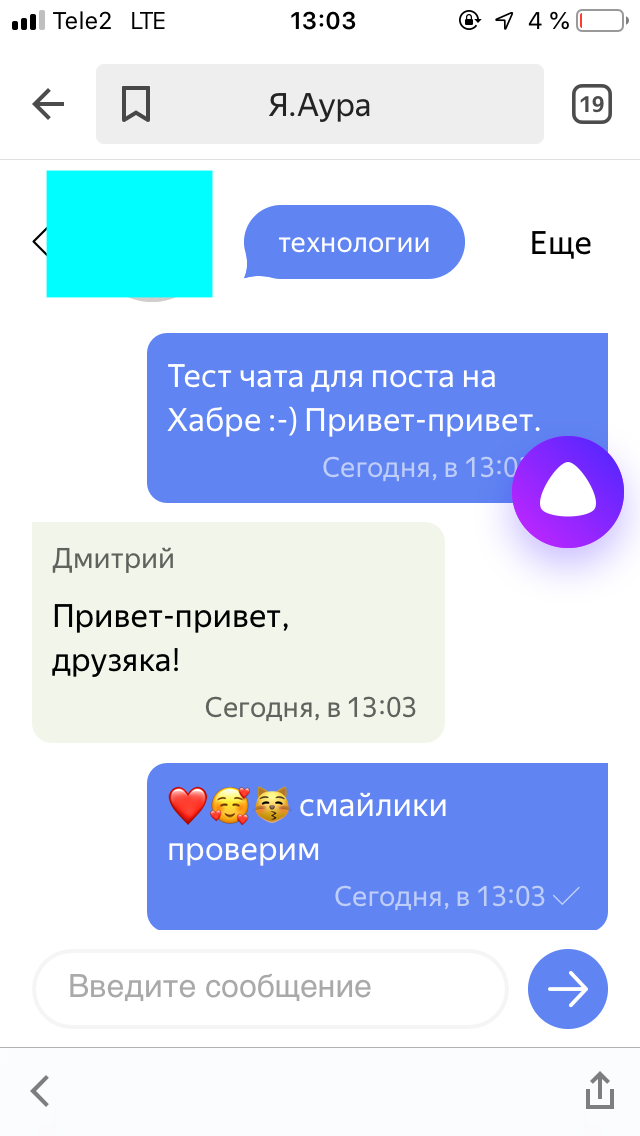 Соцсеть в 2019: Яндекс запустил «Ауру» - 8