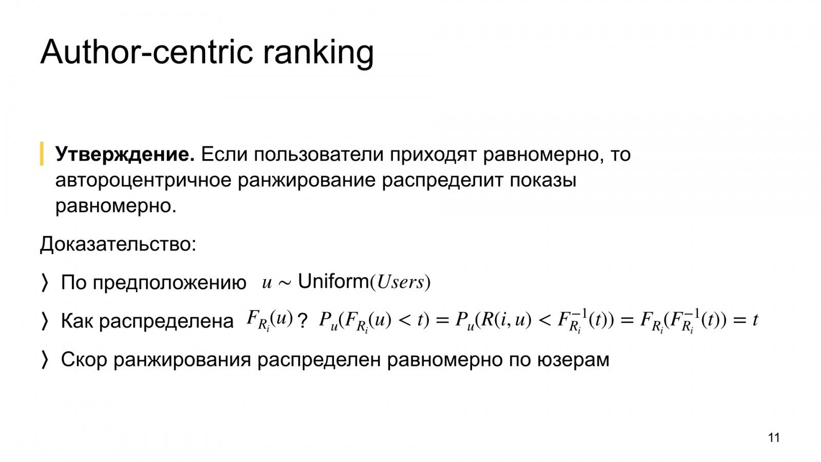 Автороцентричное ранжирование. Доклад Яндекса о поиске релевантной аудитории для авторов Дзена - 11