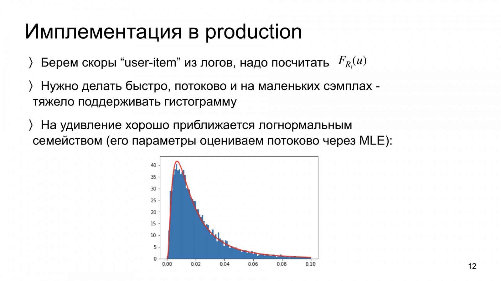 Автороцентричное ранжирование. Доклад Яндекса о поиске релевантной аудитории для авторов Дзена - 12