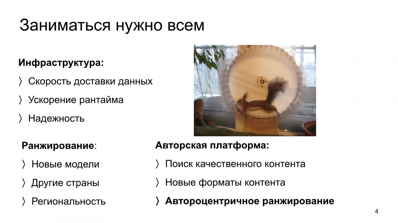 Автороцентричное ранжирование. Доклад Яндекса о поиске релевантной аудитории для авторов Дзена - 4