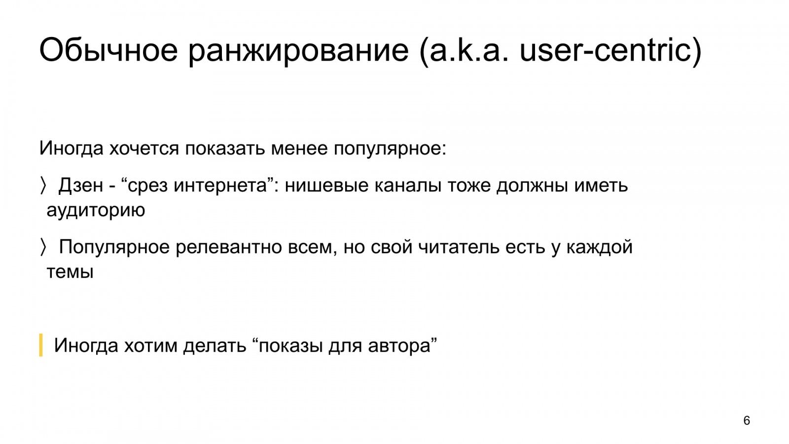 Автороцентричное ранжирование. Доклад Яндекса о поиске релевантной аудитории для авторов Дзена - 6
