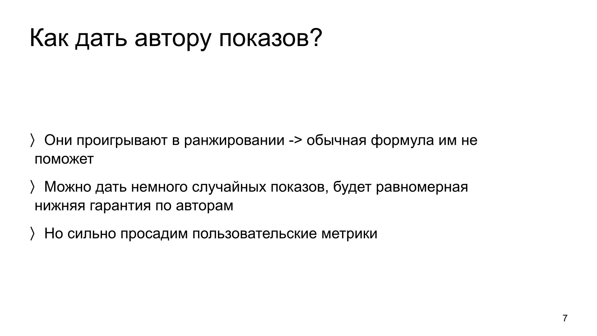 Автороцентричное ранжирование. Доклад Яндекса о поиске релевантной аудитории для авторов Дзена - 7