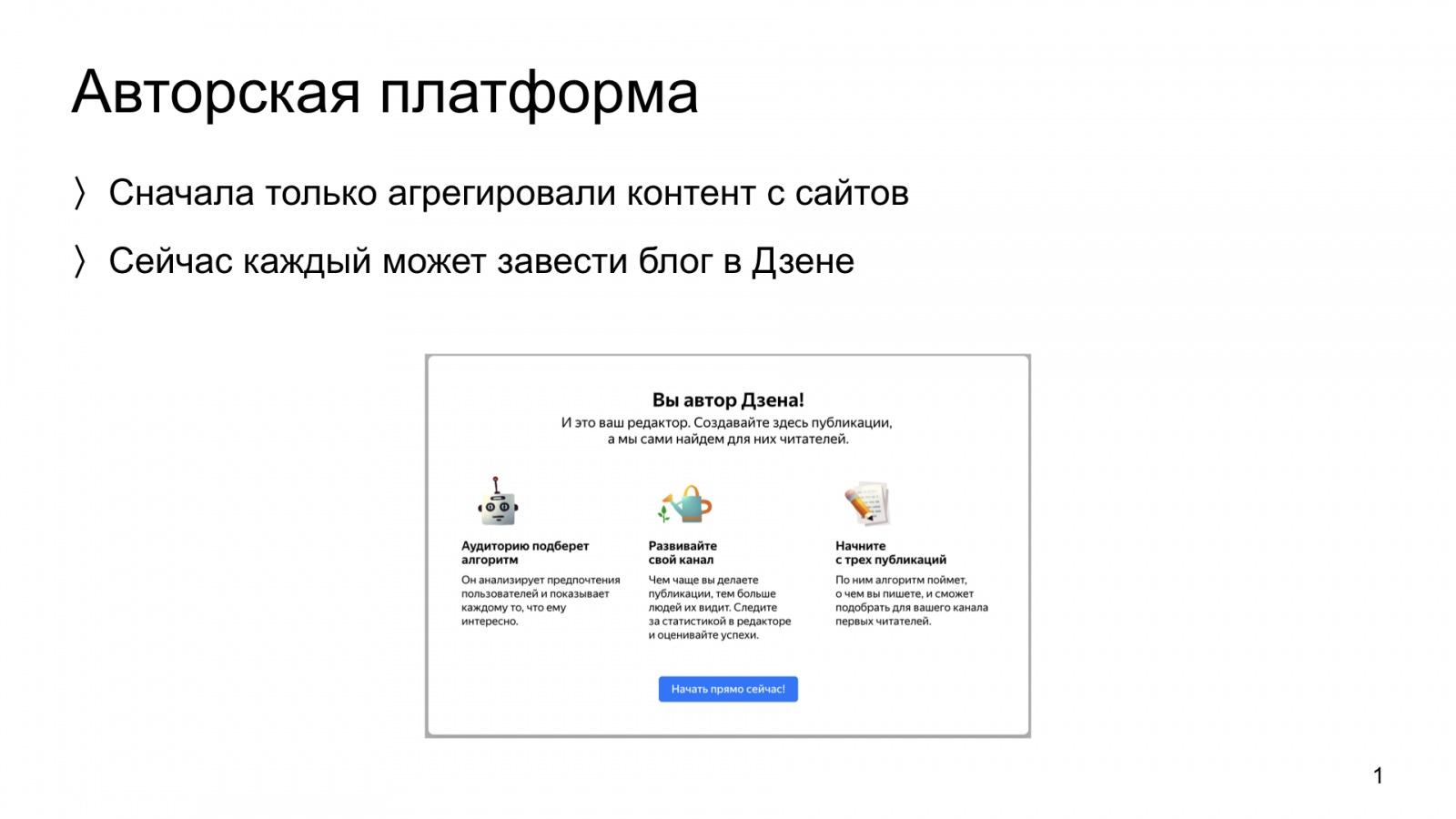 Автороцентричное ранжирование. Доклад Яндекса о поиске релевантной аудитории для авторов Дзена - 1