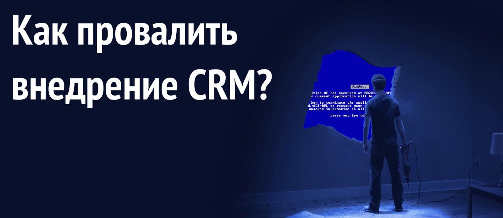 Как провалить внедрение CRM-системы? - 1
