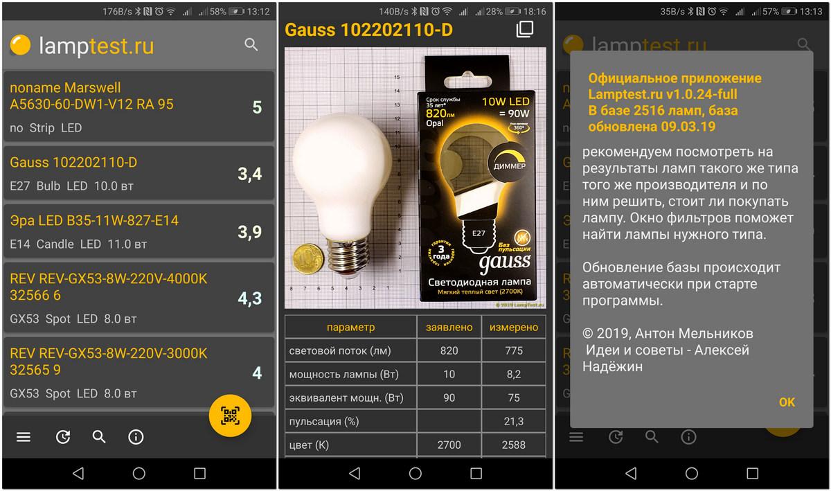 Новое мобильное приложение LampTest.ru - 2