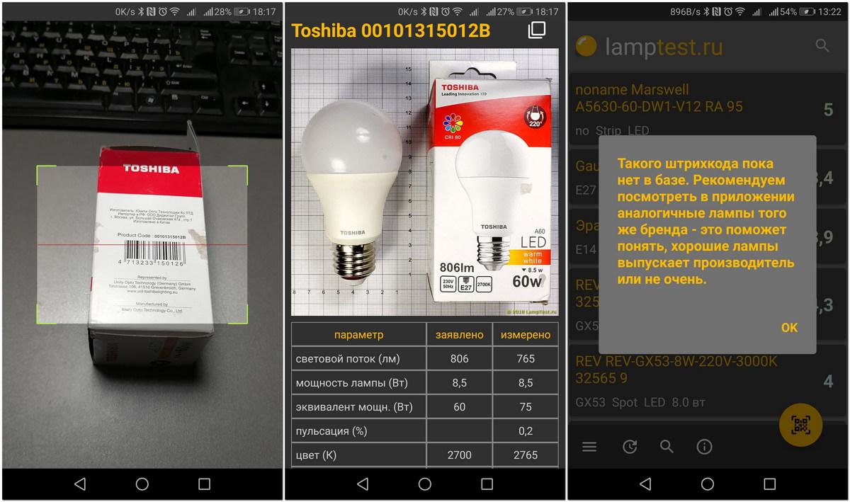 Новое мобильное приложение LampTest.ru - 3