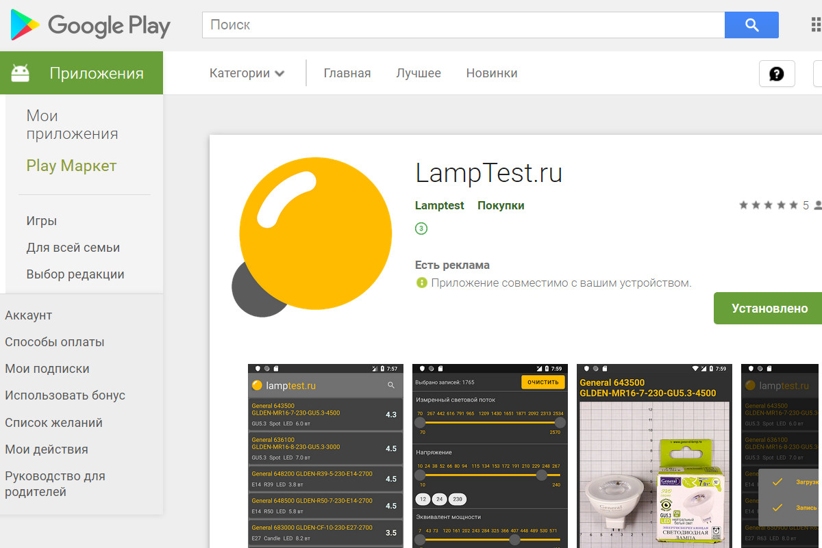 Новое мобильное приложение LampTest.ru - 1