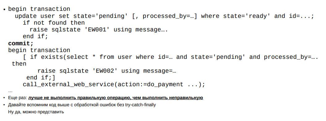 Типичные ошибки при работе с PostgreSQL. Часть 2 - 13
