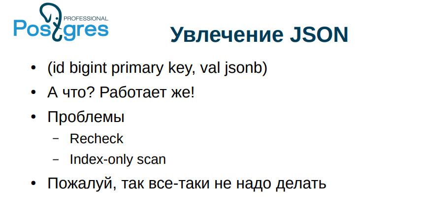 Типичные ошибки при работе с PostgreSQL. Часть 2 - 18