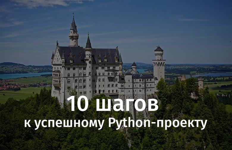10 шагов к успешному Python-проекту - 1