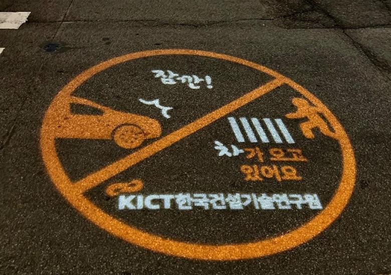 В Южной Корее пытаются обезопасить «смартфонных зомби» от дорожного движения