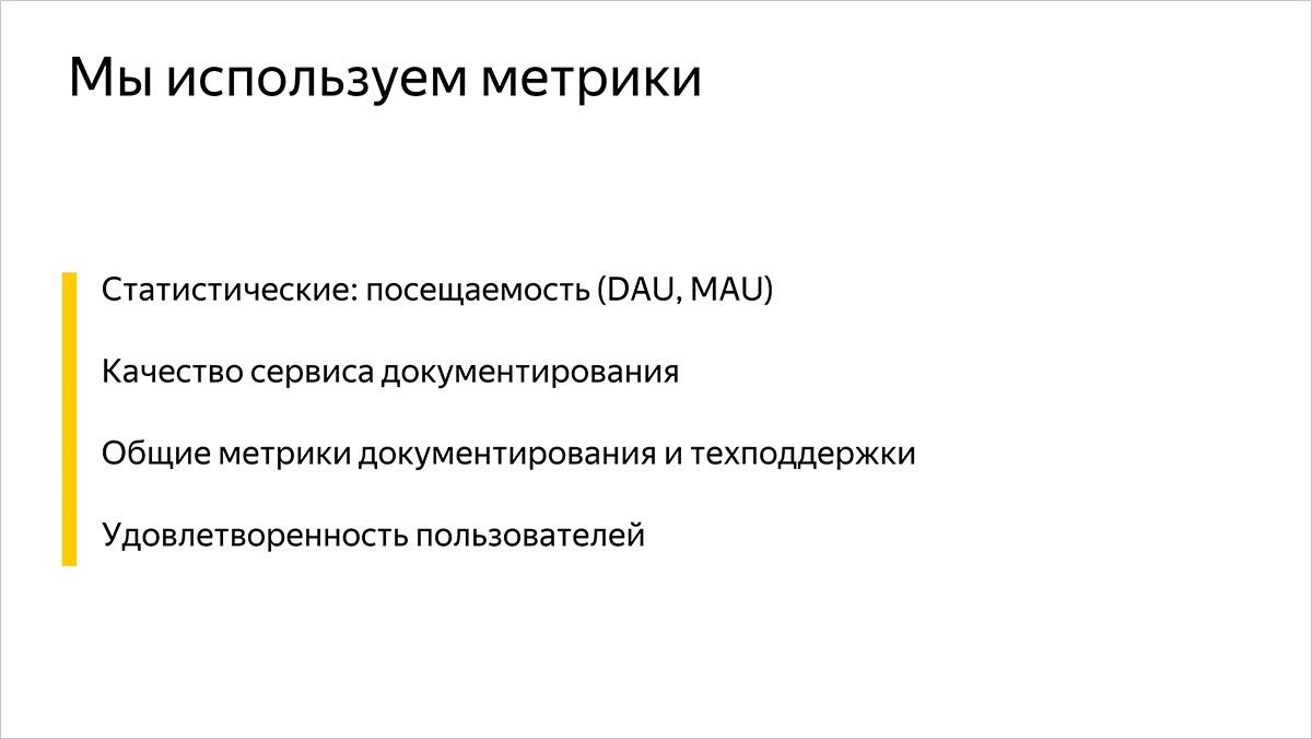 Как мы измеряем качество и эффективность разработки документации. Предыстория и основы. Доклад Яндекса - 7