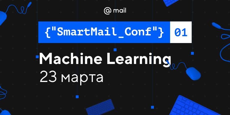 Прямая трансляция и расписание конференции SmartMail Conf: Machine Learning - 1