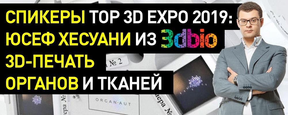 Спикеры Top 3D Expo 2019: Юсеф Хесуани из 3dbio — 3D-печать органов и тканей - 1