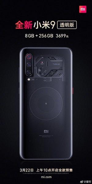 Флагман подешевле: Xiaomi представила версию смартфона Mi 9 Explorer Edition с 8 ГБ ОЗУ вместо 12 ГБ
