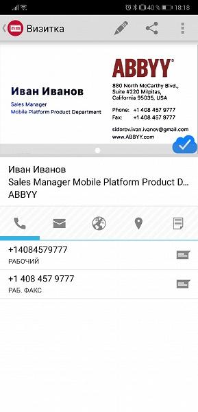 Обновленный сканер визиток ABBYY Business Card Reader для Android упрощает перенос контактов в Salesforce