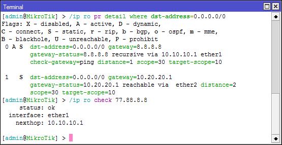 Основы статической маршрутизации в Mikrotik RouterOS - 51