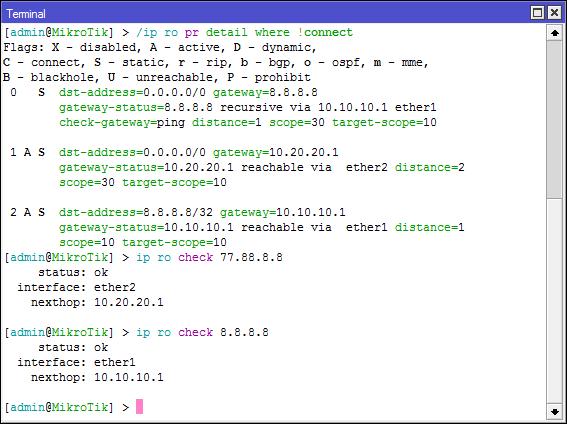 Основы статической маршрутизации в Mikrotik RouterOS - 52
