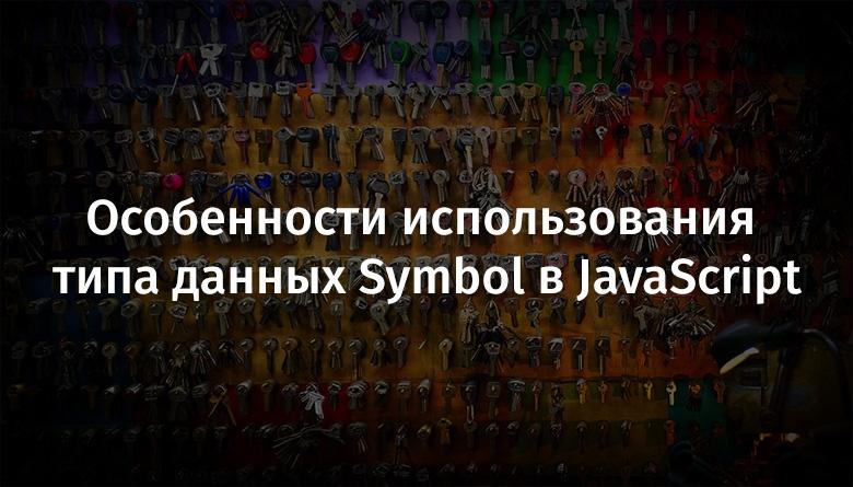 Особенности использования типа данных Symbol в JavaScript - 1