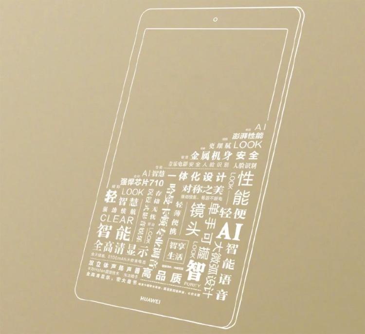 Смартфоны Huawei Enjoy 9S и Enjoy 9e дебютируют на следующей неделе