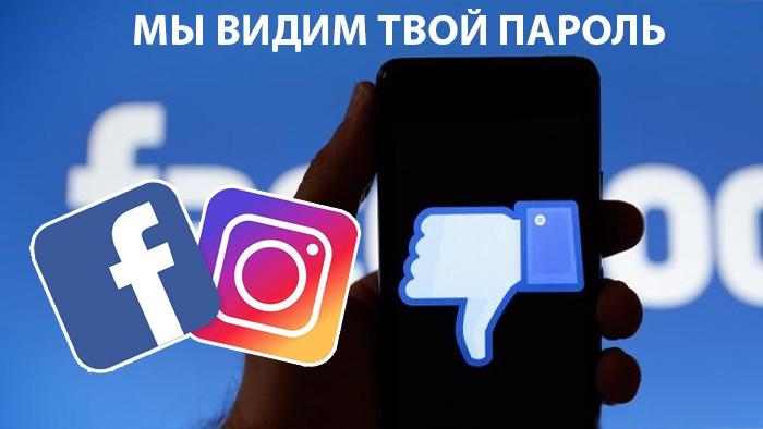 Сотрудники Facebook имели доступ к паролям пользователей Facebook и Instagram - 1