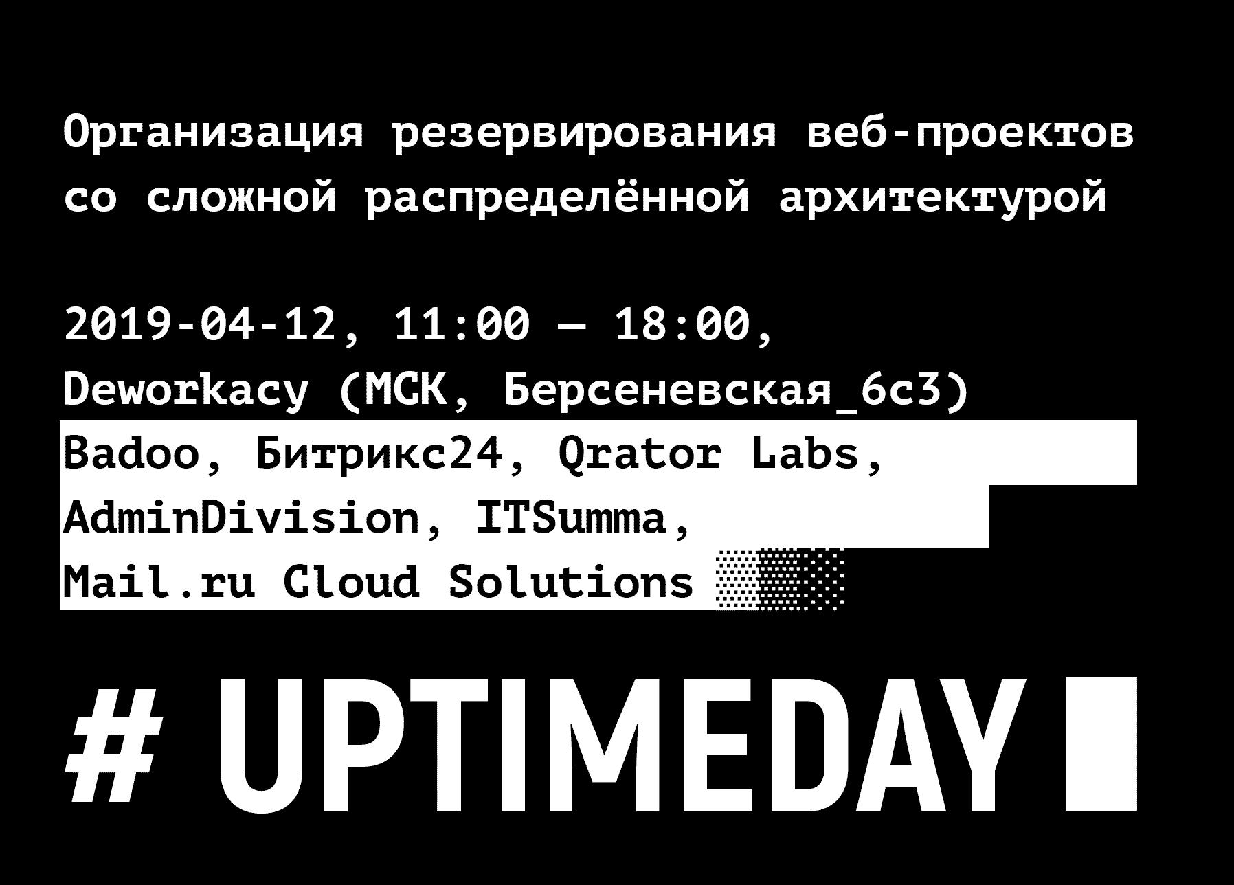 Uptime day: 12 апреля, полёт нормальный - 1
