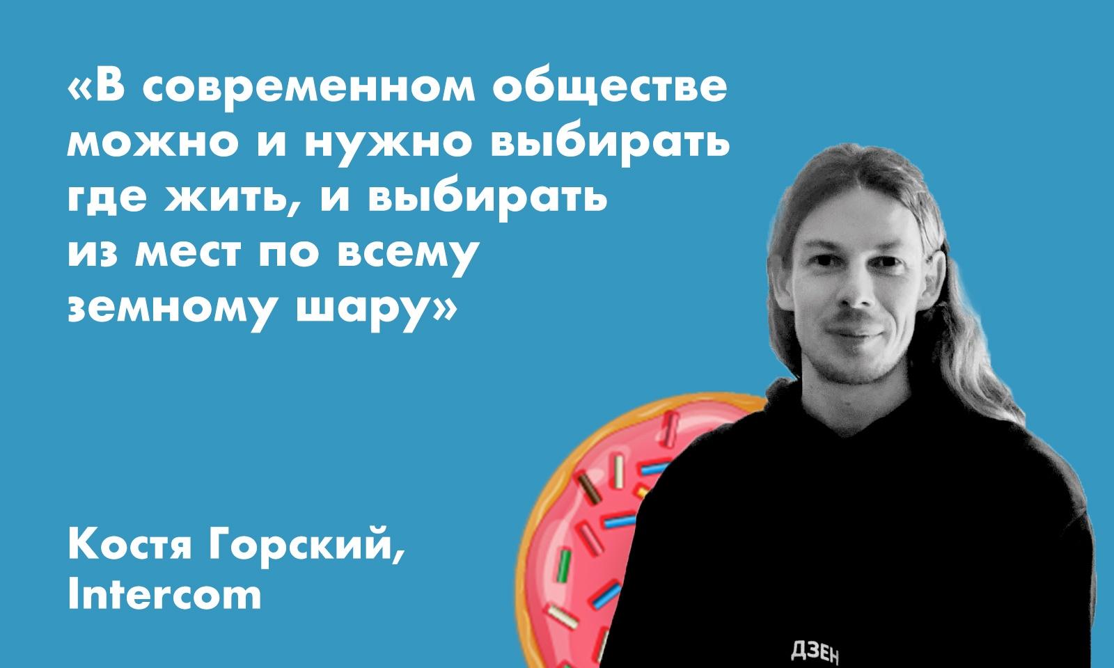 Костя Горский, Intercom: про города и амбиции, продуктовое мышление, навыки для дизайнеров и саморазвитие - 1