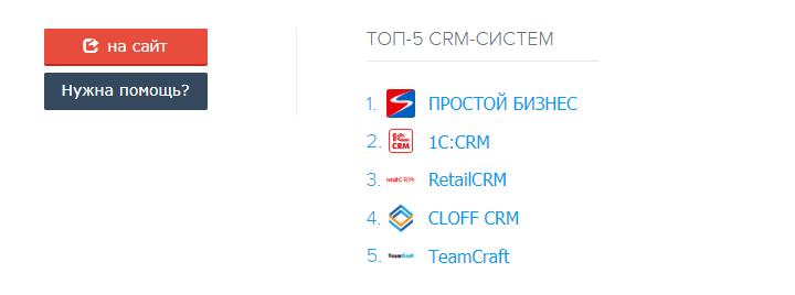Рейтинг CRM, топы, обзоры — все врут? - 12