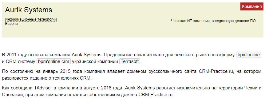 Рейтинг CRM, топы, обзоры — все врут? - 3