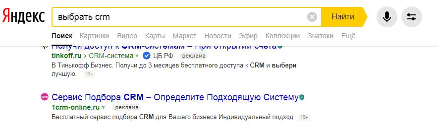 Рейтинг CRM, топы, обзоры — все врут? - 8