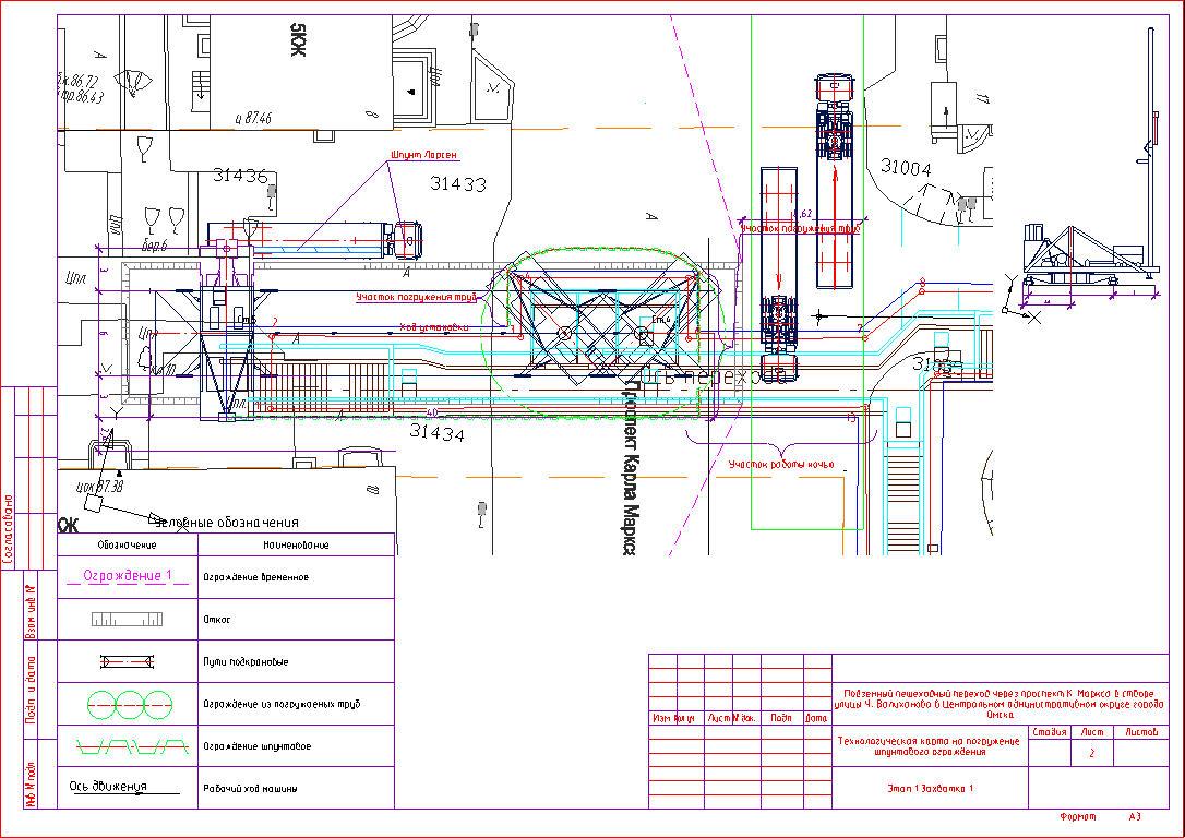 Возможности nanoCAD СПДС Стройплощадка в проектах строительства и реконструкции в стесненных условиях - 6