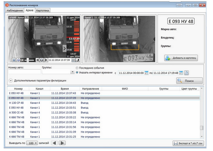 Review of Open Video Management Systems - 15