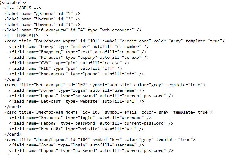 Извлечение мастер-пароля из заблокированного менеджера паролей SafeInCloud - 5
