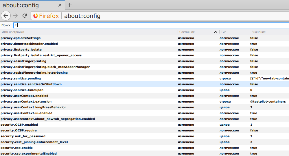 Умеренный Hardening для Firefox - 1