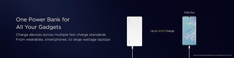 100 евро за 12000 мА·ч: Huawei представила 40-ваттный мобильный аккумулятор