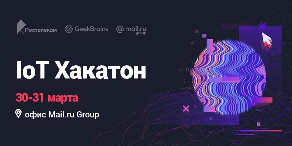 GeekBrains совместно с Ростелекомом проведут IoT Хакатон - 1
