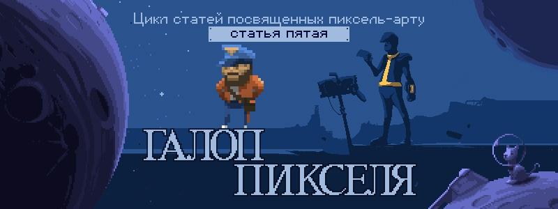 «Галоп пикселя — часть пятая» — Анимация персонажей. Ходьба - 1