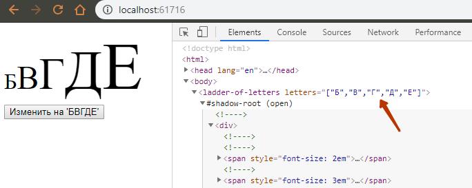 Знакомство с lit-element и веб-компонентами на его основе - 4