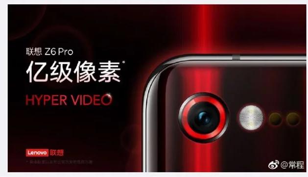 100 Мп в смартфоне? Lenovo дразнит анонсом Lenovo Z6 Pro