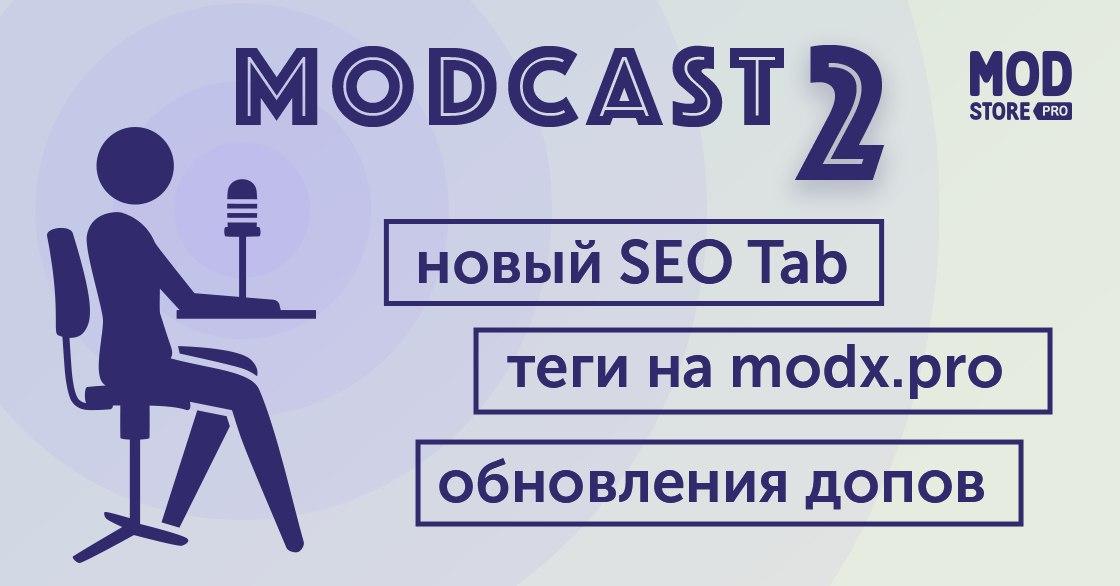 MODX-Дайджест #2.1 (11 марта – 25 марта 2019) - 1