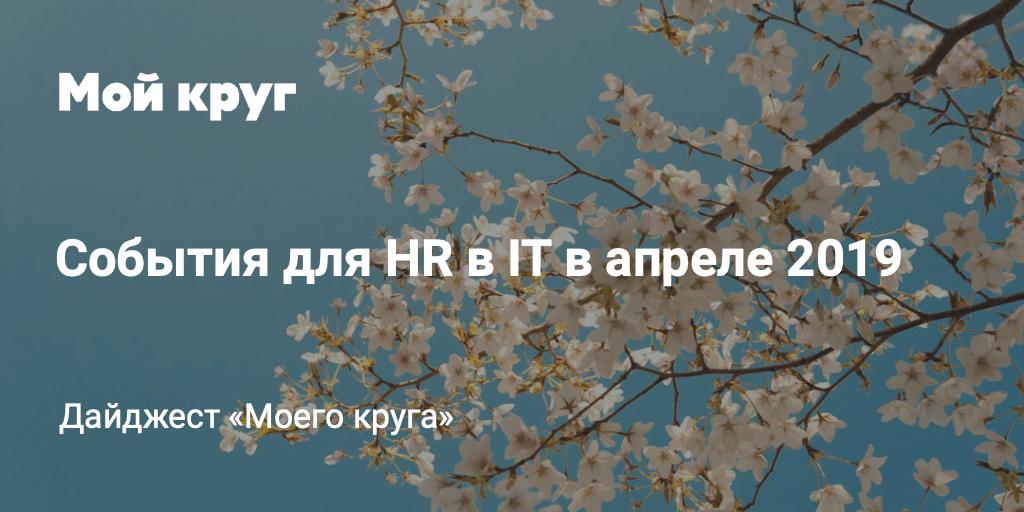 Дайджест событий для HR-специалистов в сфере IT на апрель 2019 - 1
